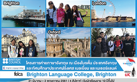 Brighton Language Collage, Brighton