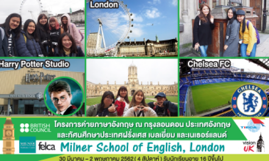 Milner School of English, London